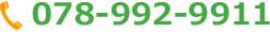 078-992-9911